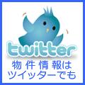 Twitterボタン